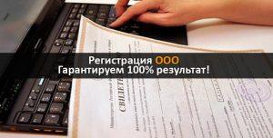 Регистрация-ООО