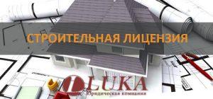 строитель_лицензия